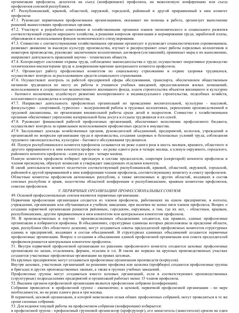Образец устава профессиональных союзов_008