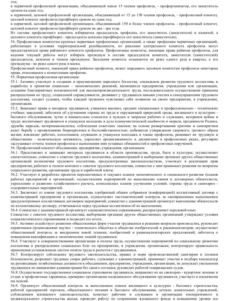 Образец устава профессиональных союзов_009