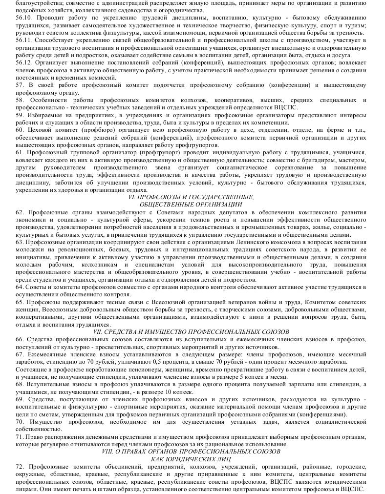 Образец устава профессиональных союзов_010