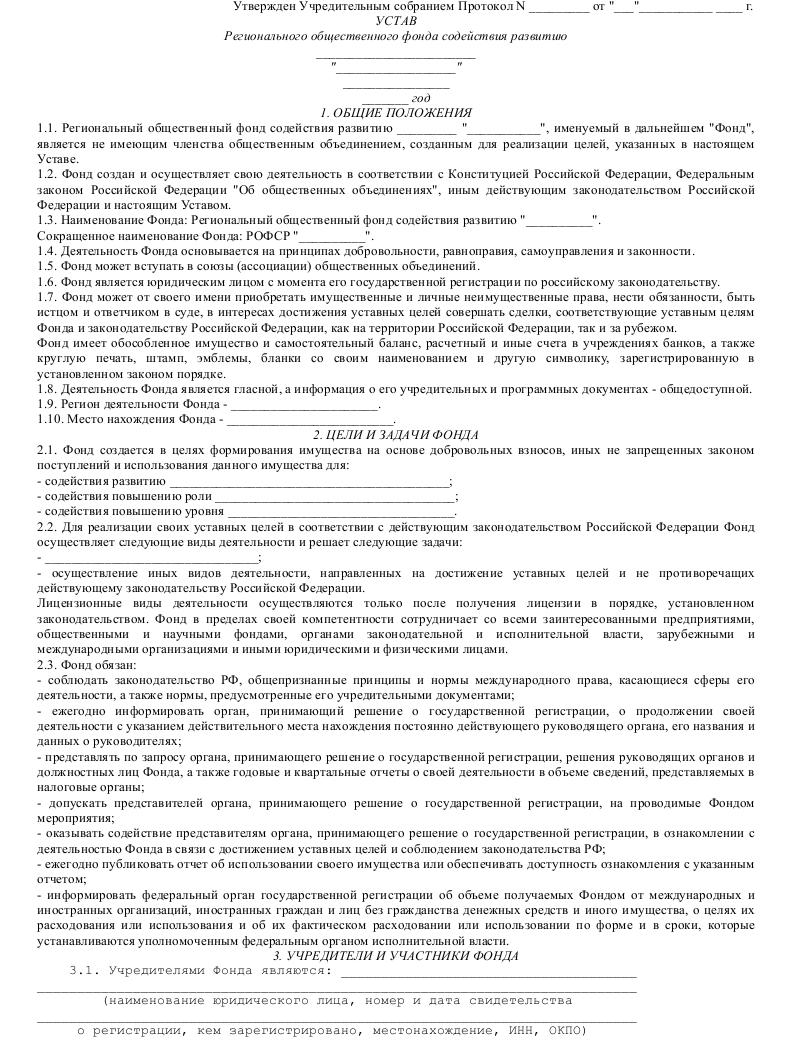 Образец устава регионального общественного фонда содействия развитию_001