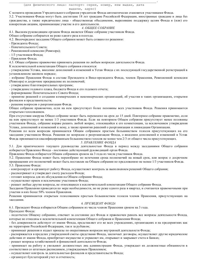 Образец устава регионального общественного фонда содействия развитию_002