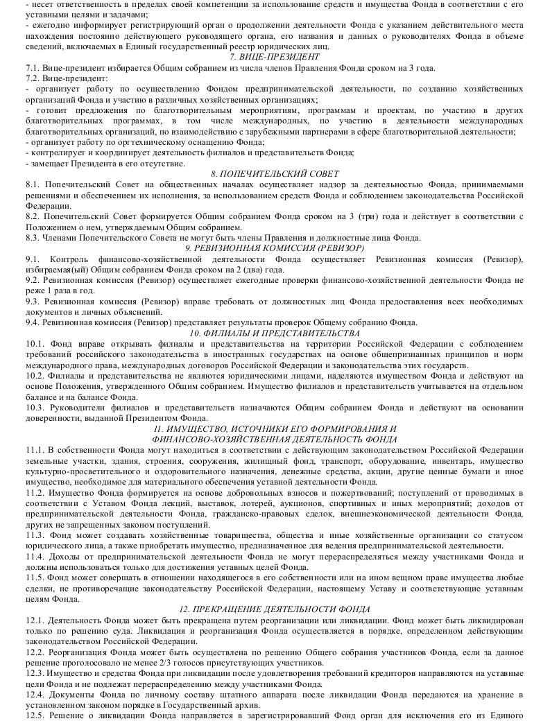 Образец устава регионального общественного фонда содействия развитию_003
