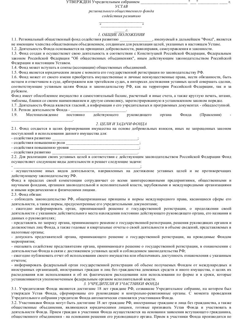 Образец устава регионального общественного фонда_001