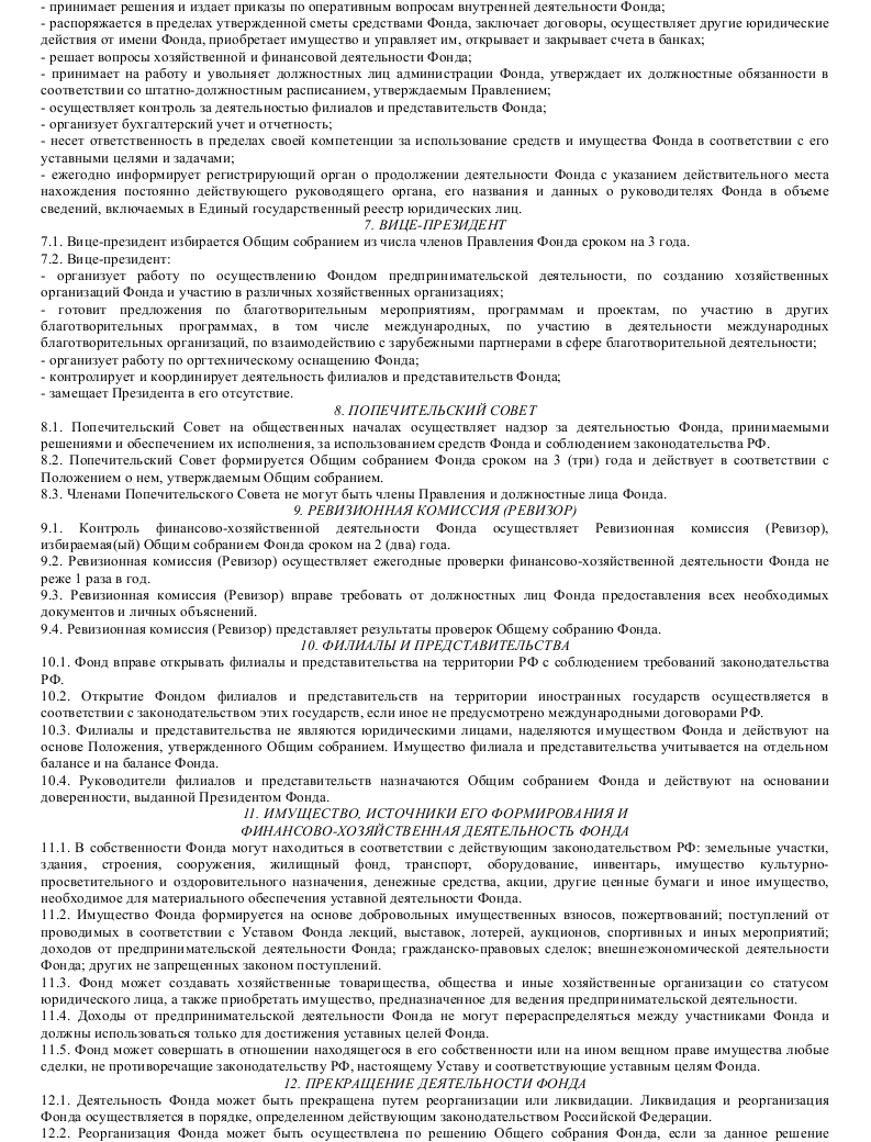 Образец устава регионального общественного фонда_003