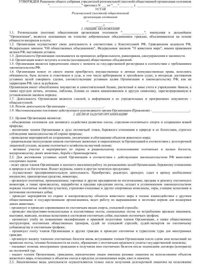 Образец устава региональной (местной) общественной организации охотников_001