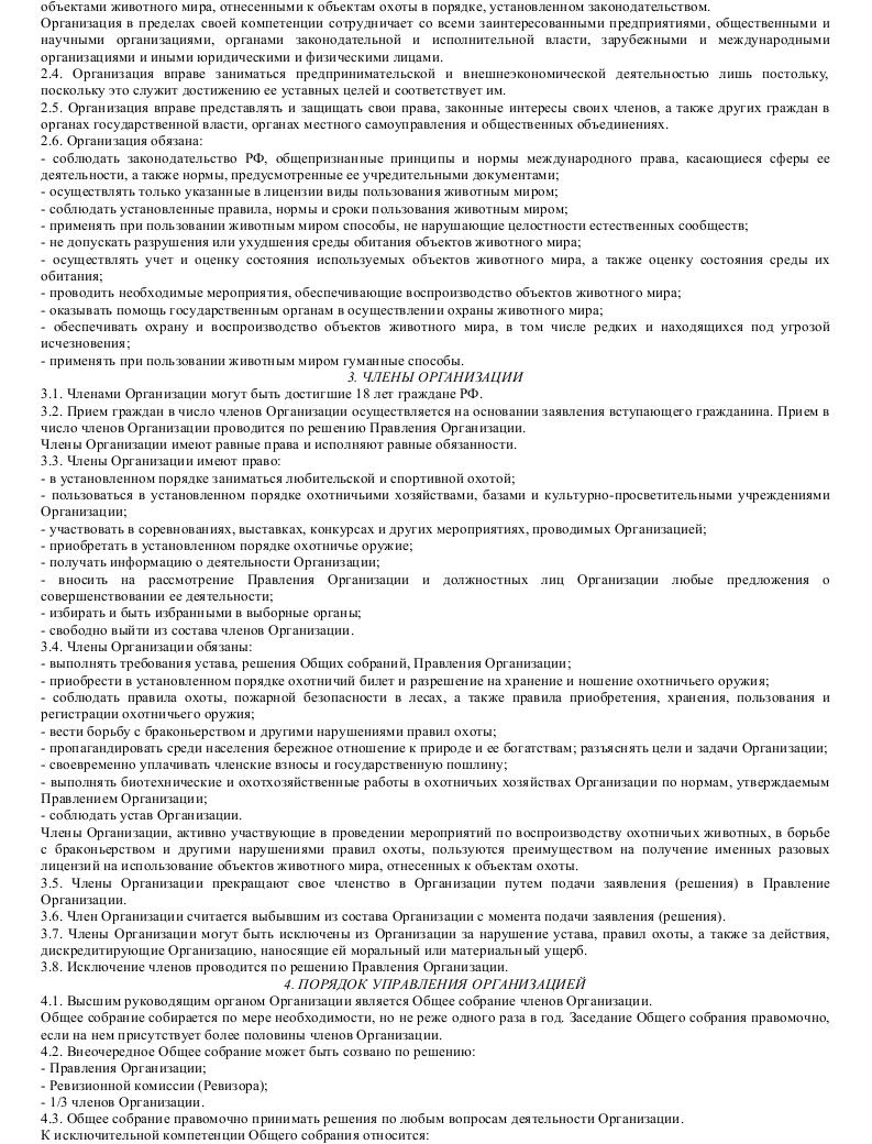 Образец устава региональной (местной) общественной организации охотников_002