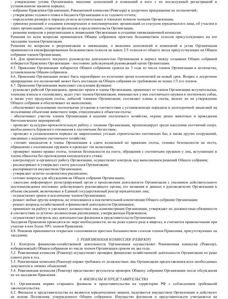 Образец устава региональной (местной) общественной организации охотников_003