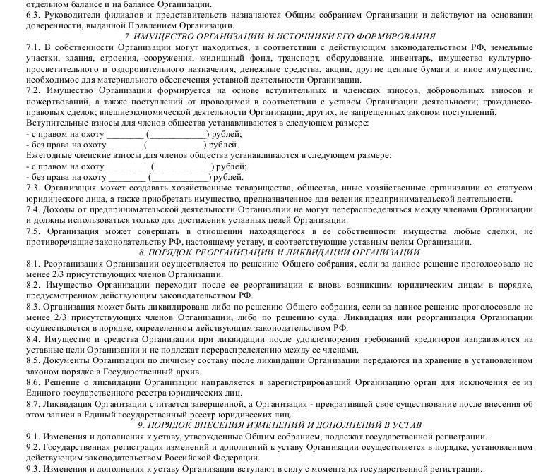 Образец устава региональной (местной) общественной организации охотников_004