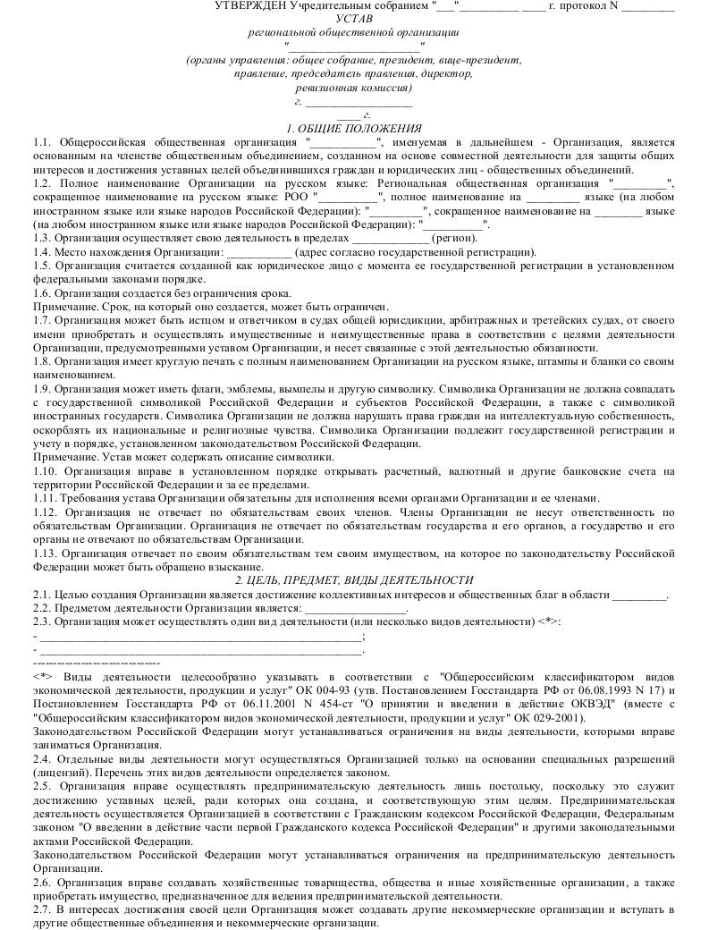 Образец устава региональной общественной организации, подлежащей государственной регистрации_001