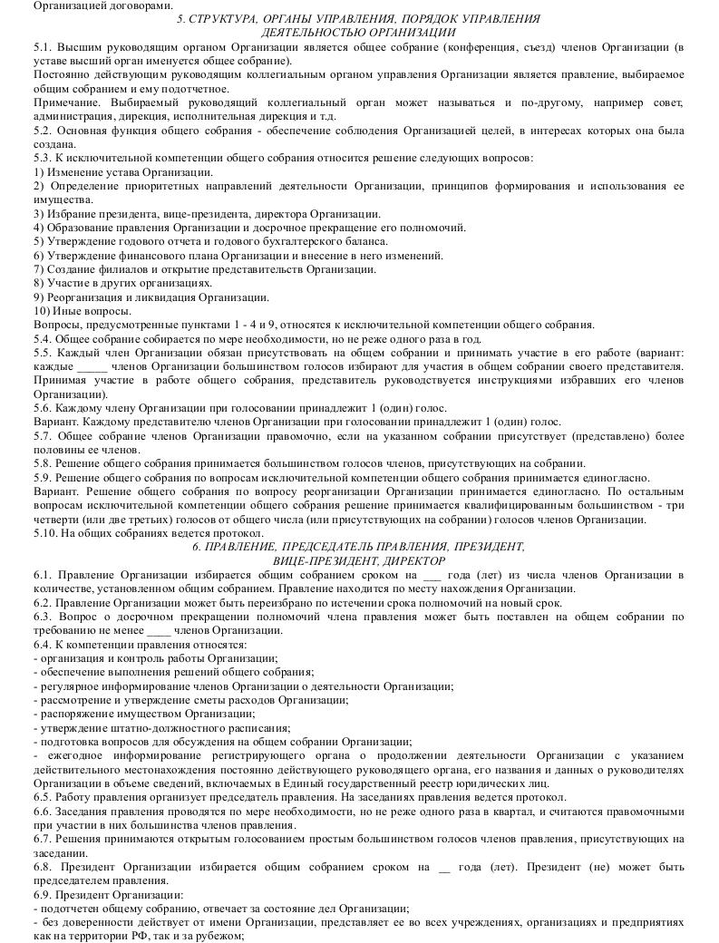 Образец устава региональной общественной организации, подлежащей государственной регистрации_003