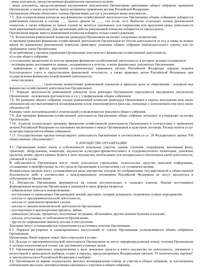Образец устава региональной общественной организации, подлежащей государственной регистрации_005