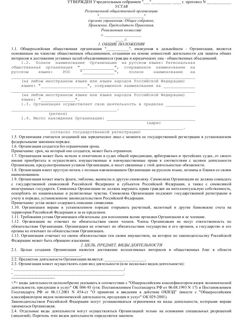 устав некоммерческой региональной организации