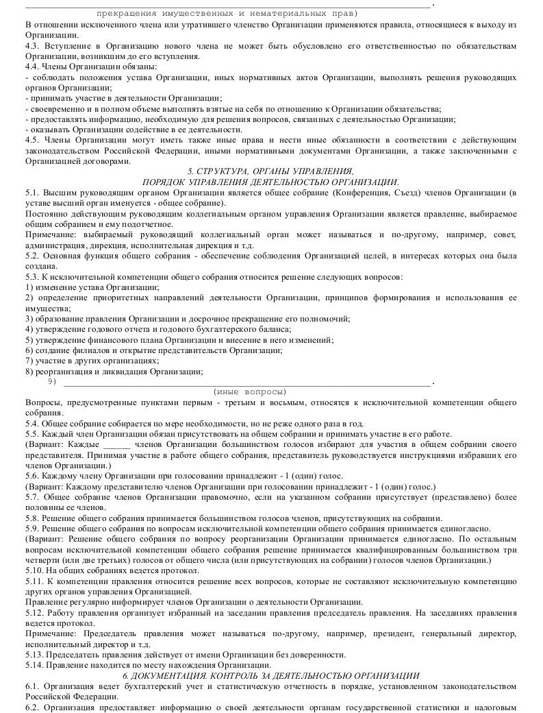 Образец устава региональной общественной организации_003