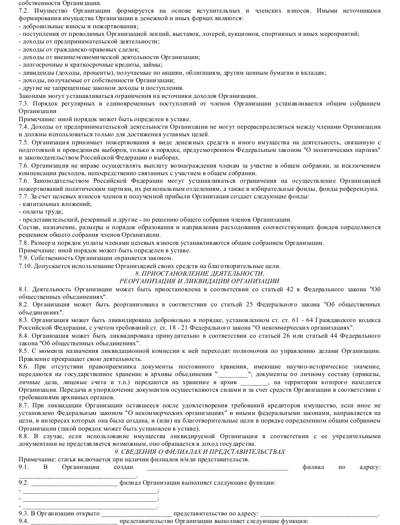 Образец устава региональной общественной организации_005