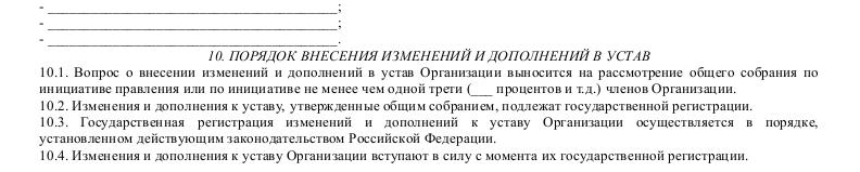 Образец устава региональной общественной организации_006