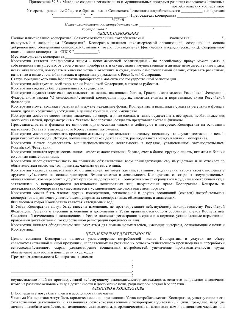 Образец устава сельскохозяйственного потребительского кооператива_001