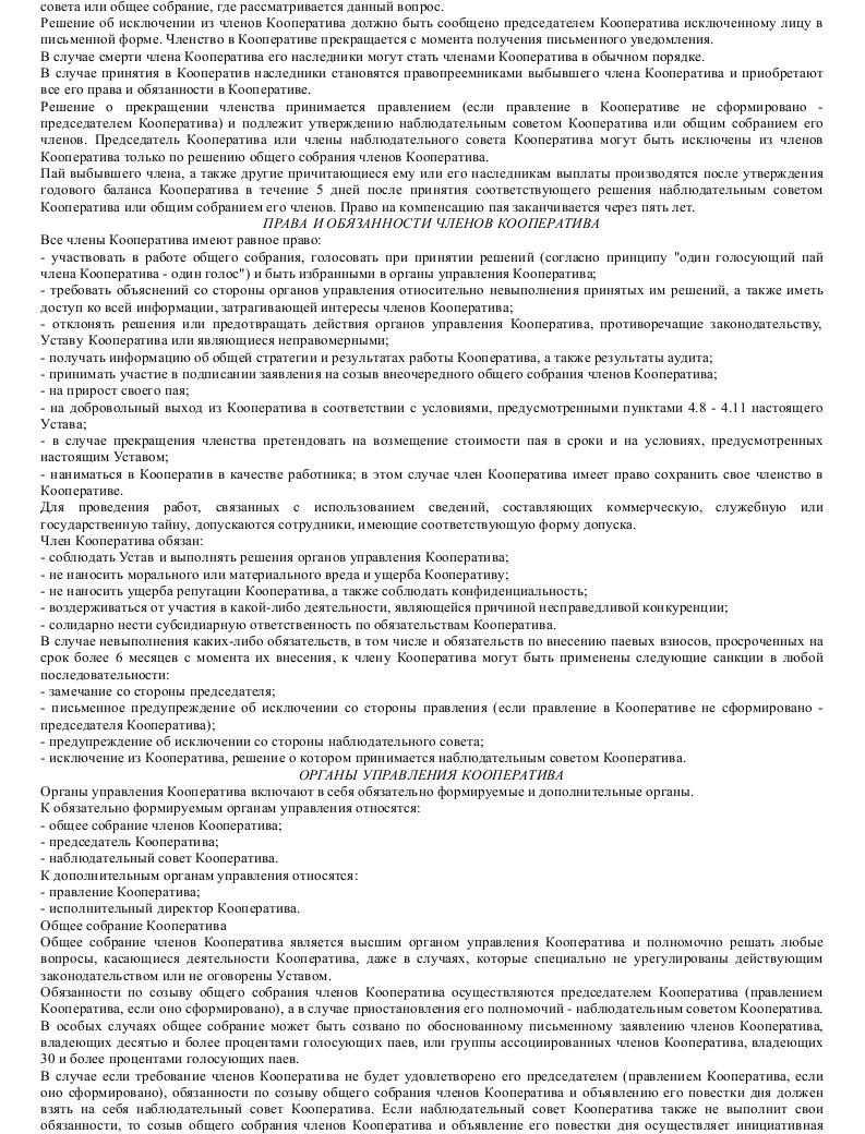 Образец устава сельскохозяйственного потребительского кооператива_003
