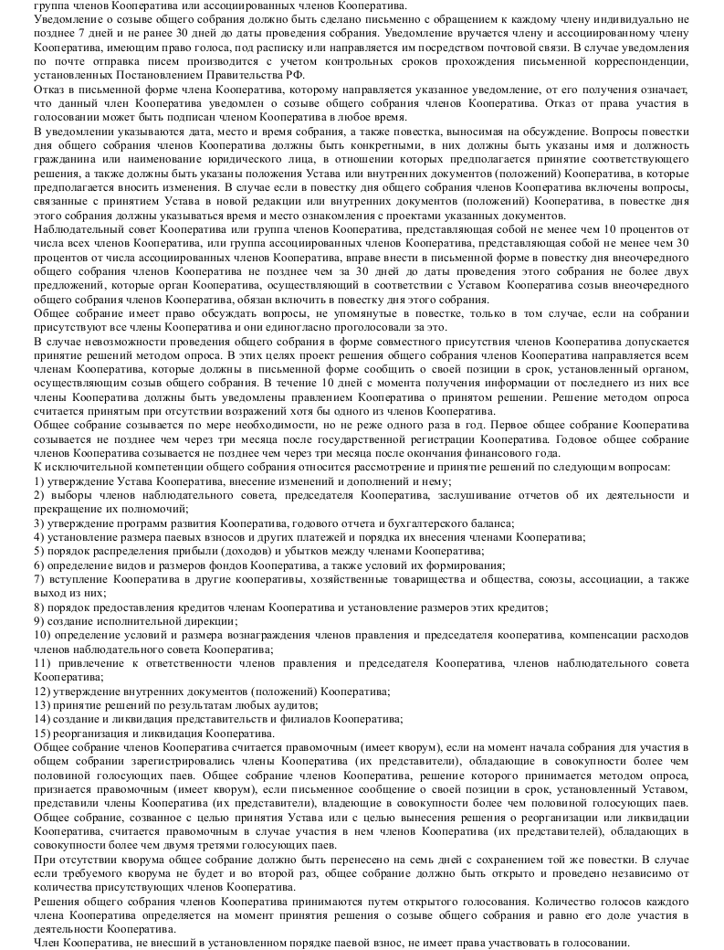 Образец устава сельскохозяйственного потребительского кооператива_004