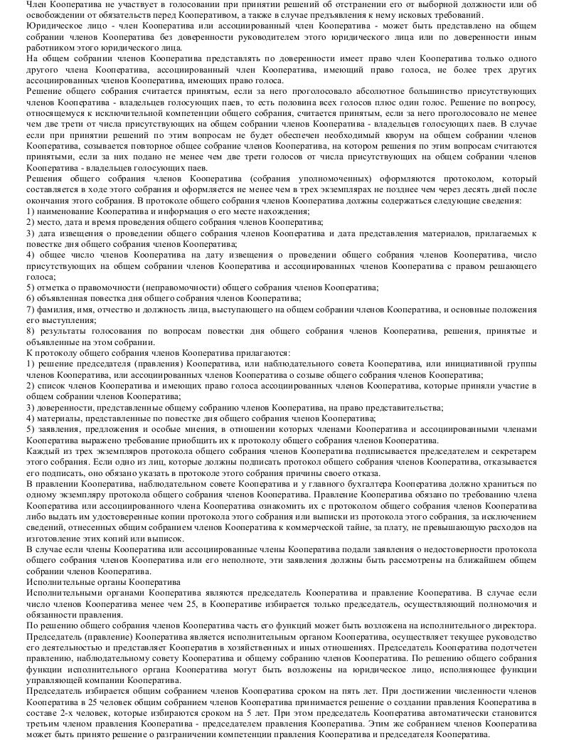 Образец устава сельскохозяйственного потребительского кооператива_005