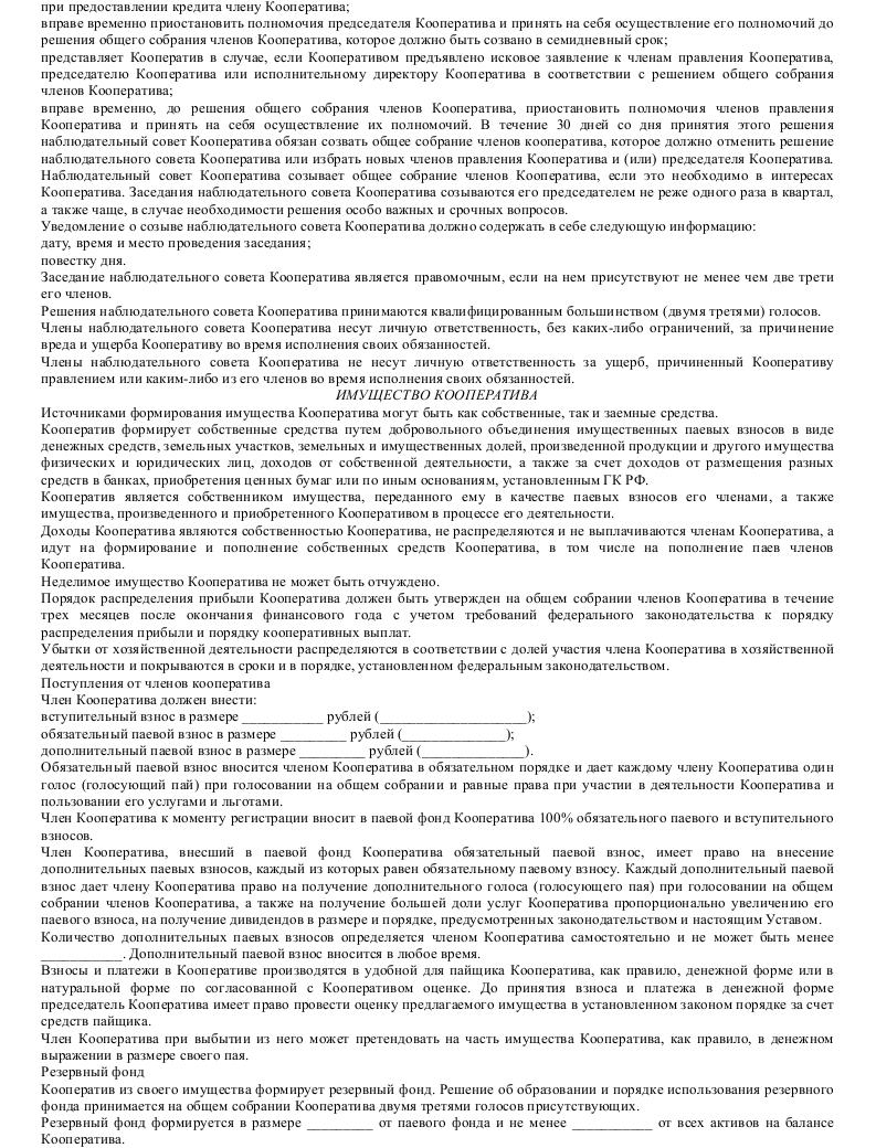Образец устава сельскохозяйственного потребительского кооператива_008