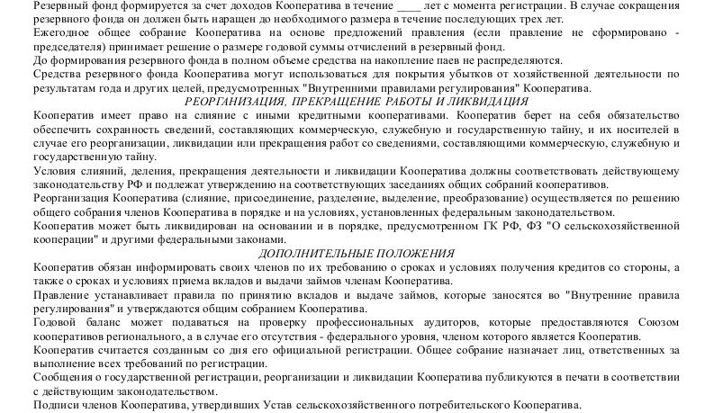 Образец устава сельскохозяйственного потребительского кооператива_009