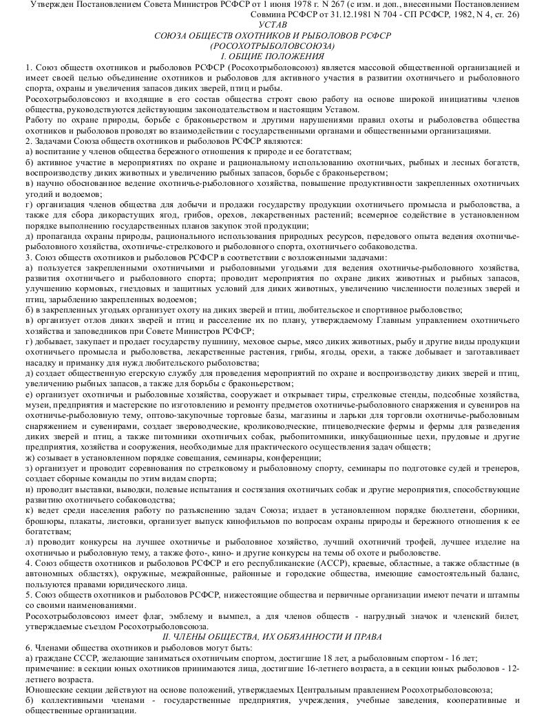 Образец устава союза обществ охотников и рыболовов (Росохотрыболовсоюза)_001