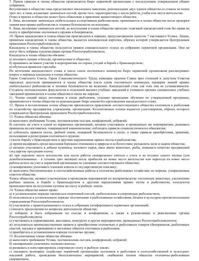 Образец устава союза обществ охотников и рыболовов (Росохотрыболовсоюза)_002