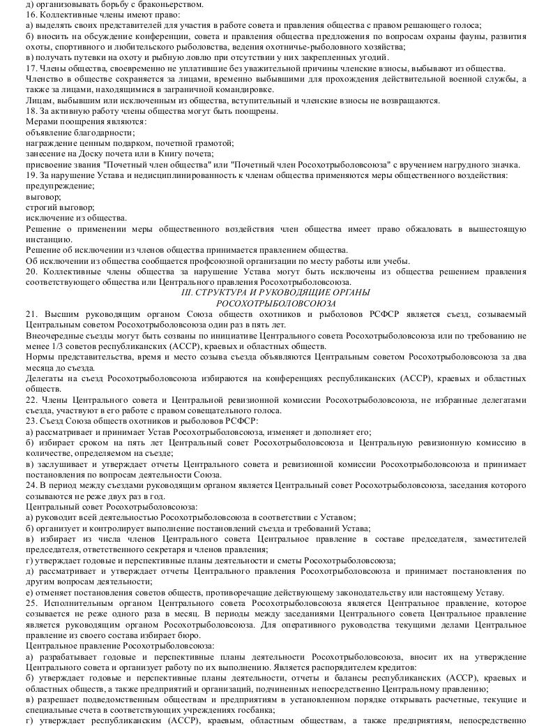 Образец устава союза обществ охотников и рыболовов (Росохотрыболовсоюза)_003