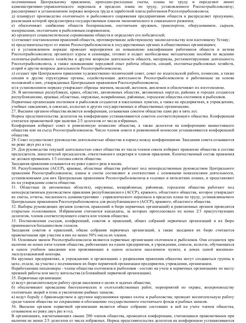 Образец устава союза обществ охотников и рыболовов (Росохотрыболовсоюза)_004