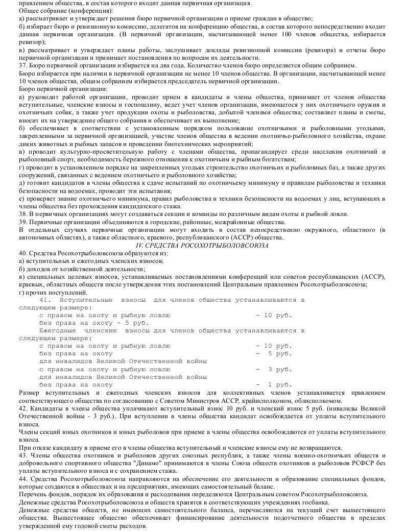 Образец устава союза обществ охотников и рыболовов (Росохотрыболовсоюза)_005