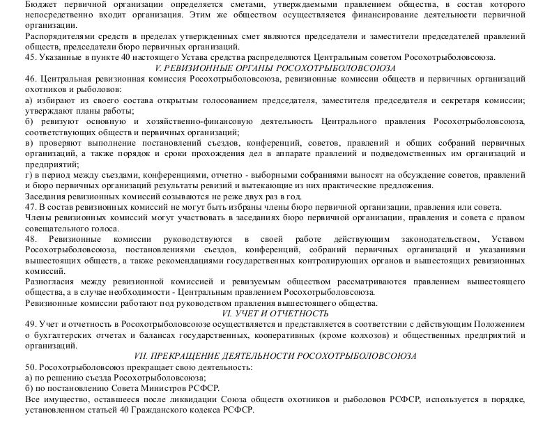 Образец устава союза обществ охотников и рыболовов (Росохотрыболовсоюза)_006