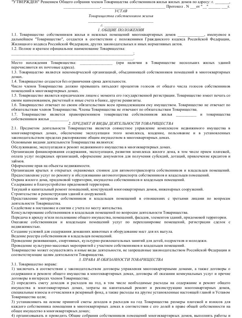 Устав ассоциации союза товариществ собственников жилья