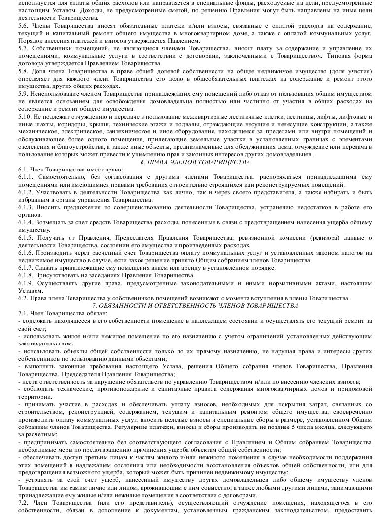 Образец устава товарищества собственников жилья_003