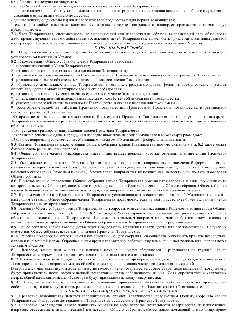 Образец устава товарищества собственников жилья_004