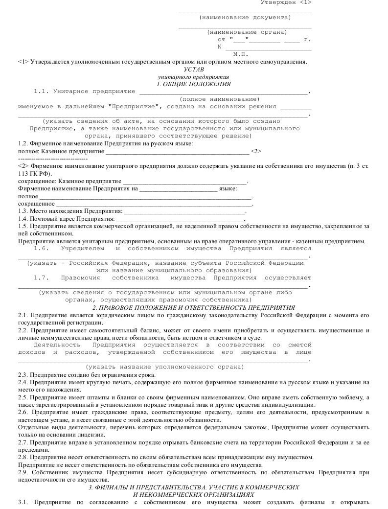 Образец устава унитарного предприятия_001