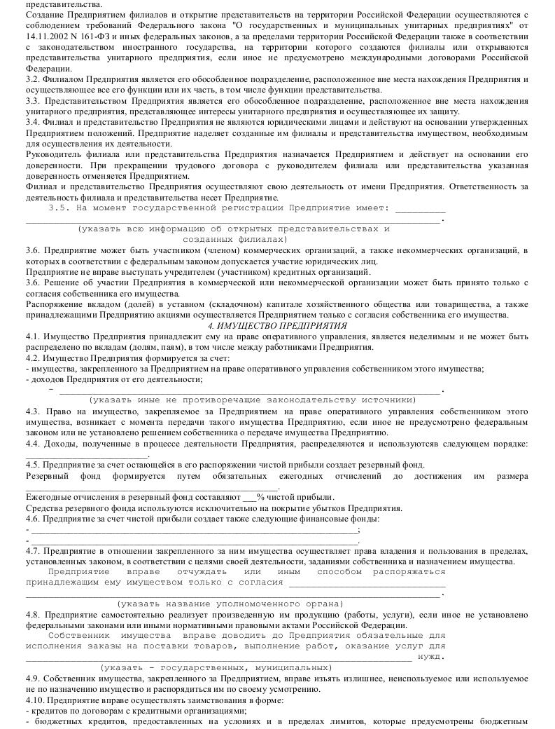 Образец устава унитарного предприятия_002