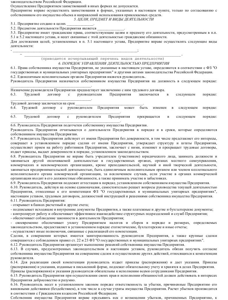 Образец устава унитарного предприятия_003