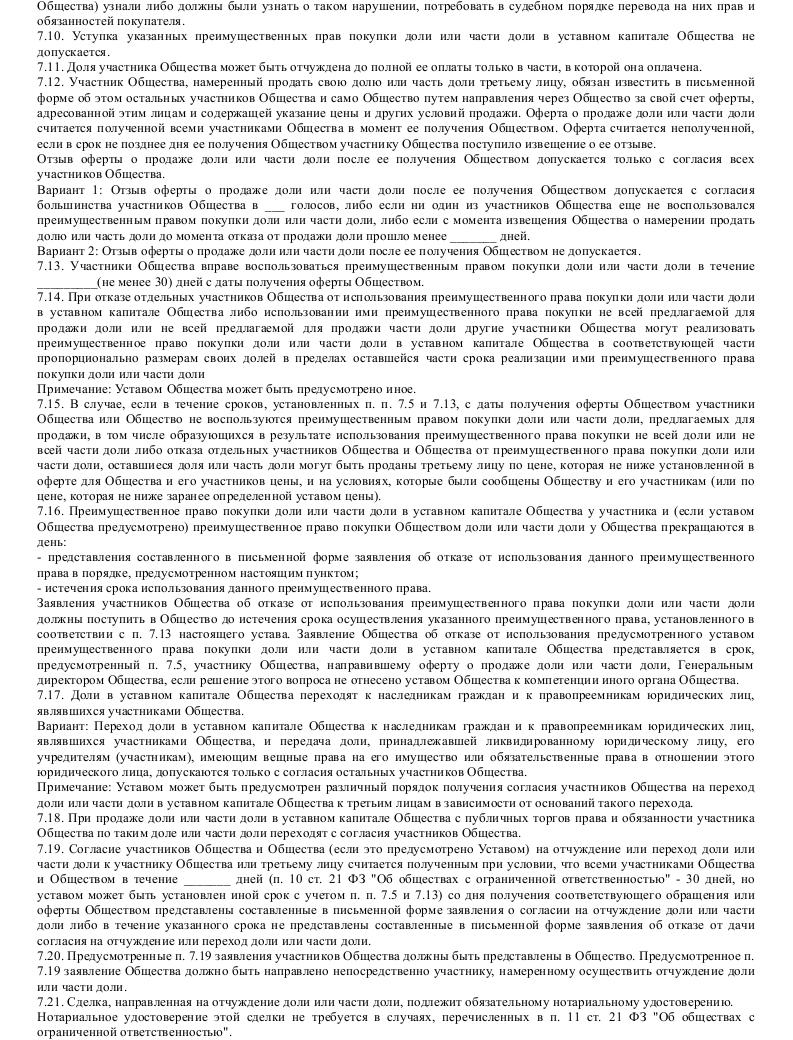 Образец устава управляющей компании жилым и нежилым фондом в форме общества с ограниченной ответственностью_006