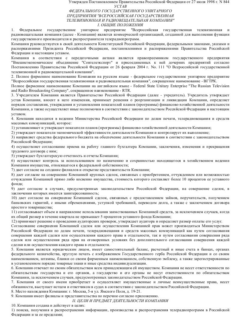 Образец устава федерального государственного унитарного предприятия_001