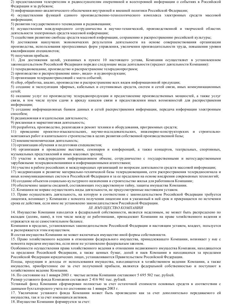Образец устава федерального государственного унитарного предприятия_002