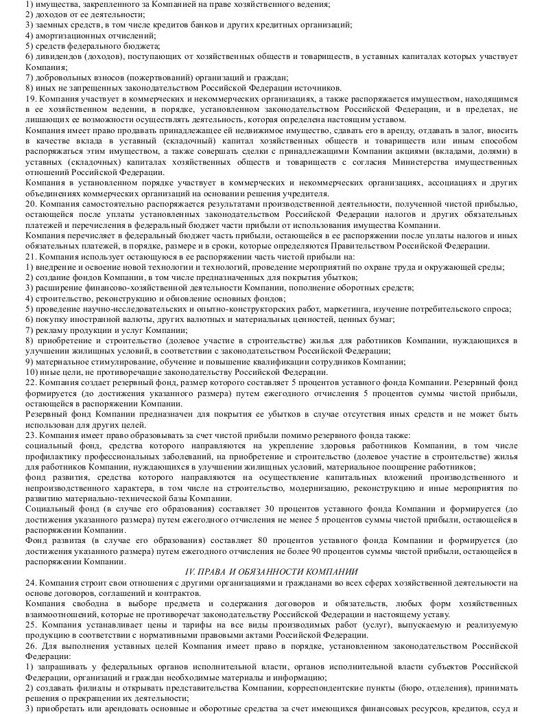 Образец устава федерального государственного унитарного предприятия_003