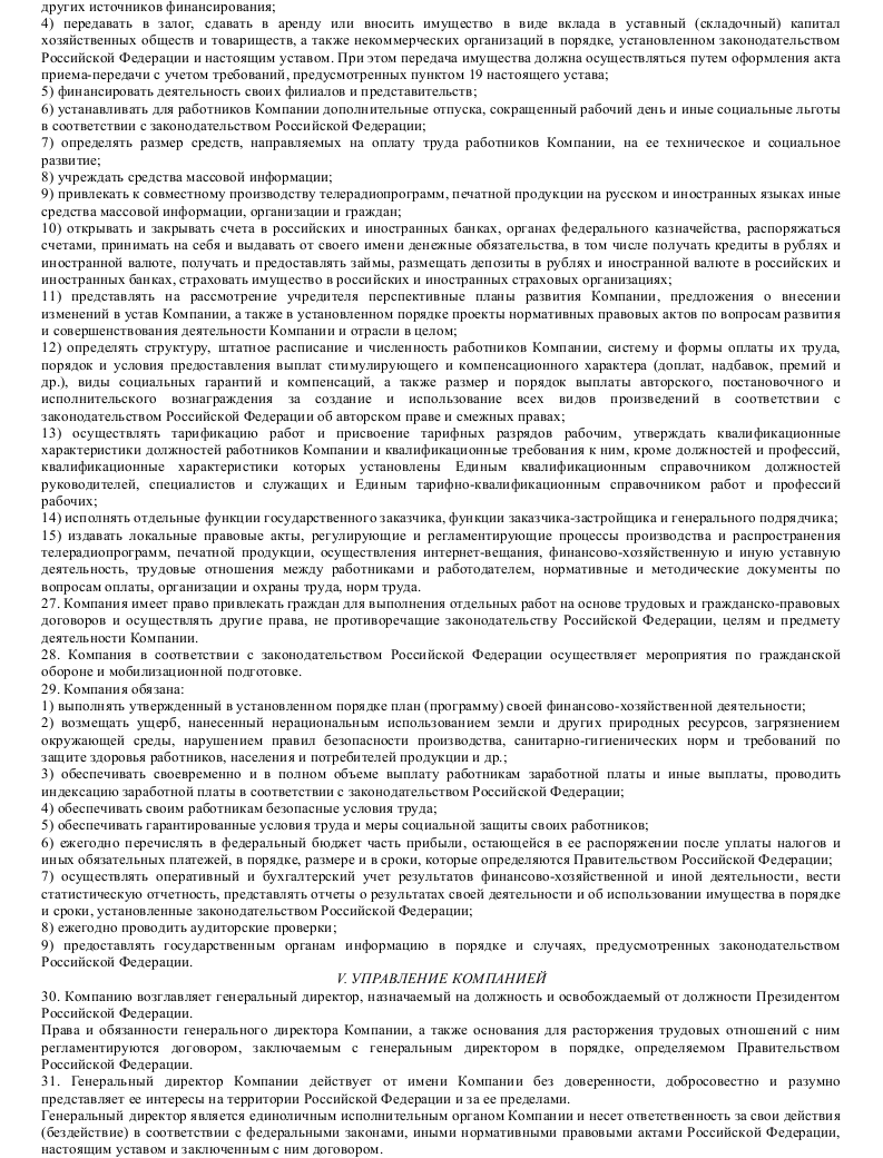 Образец устава федерального государственного унитарного предприятия_004