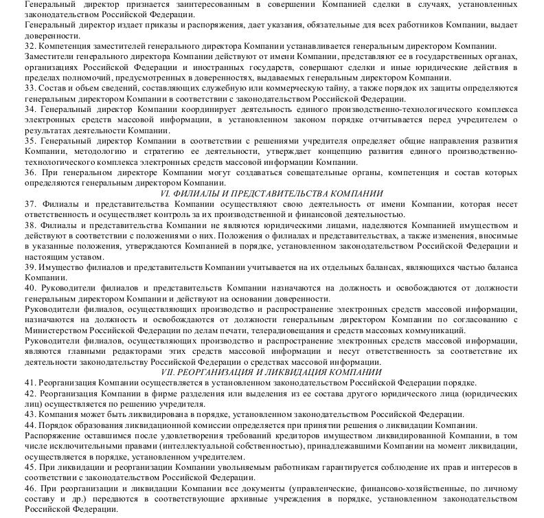 Образец устава федерального государственного унитарного предприятия_005