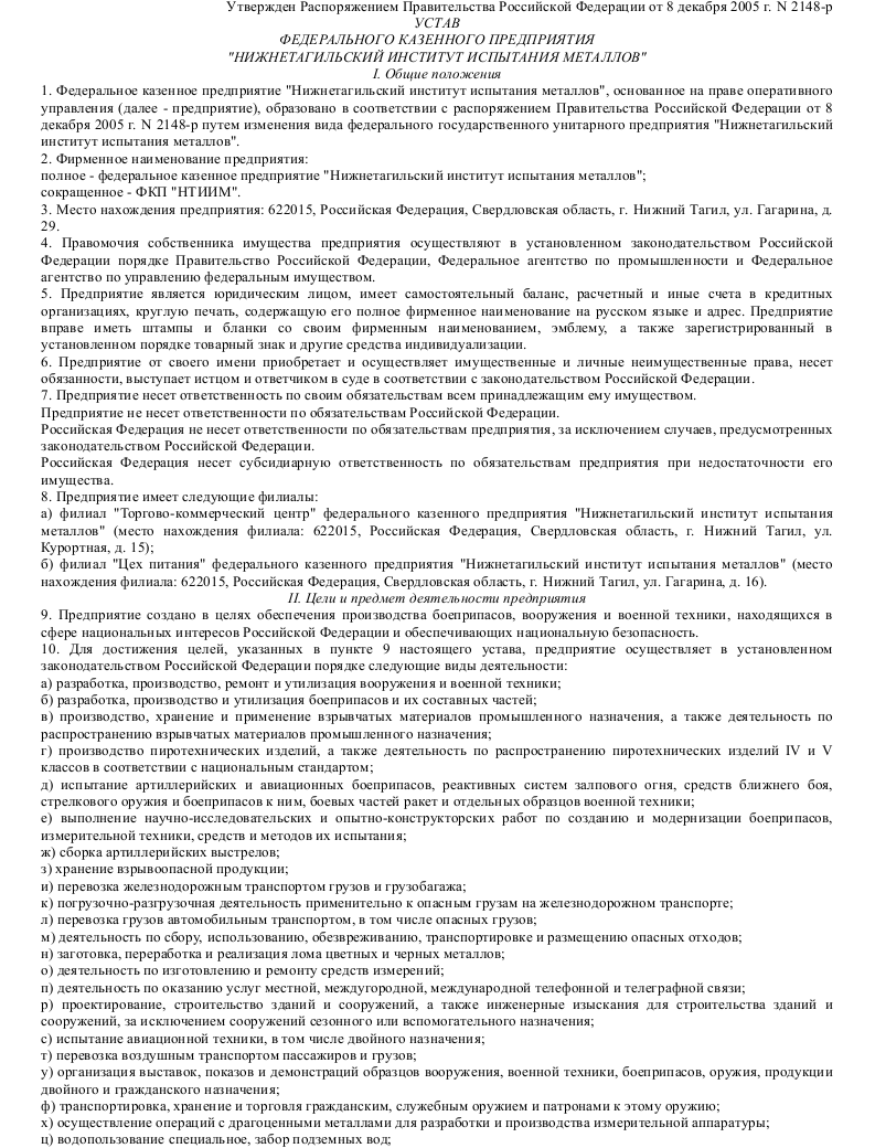 Образец устава федерального казенного предприятия_001