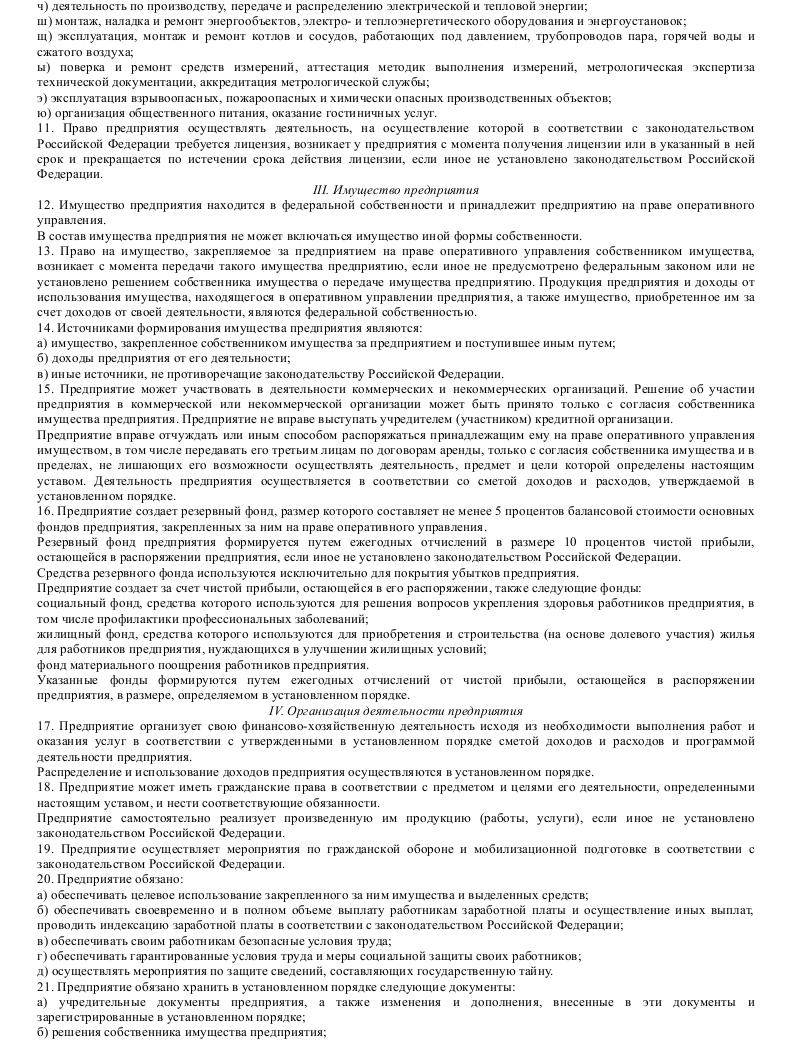 Образец устава федерального казенного предприятия_002