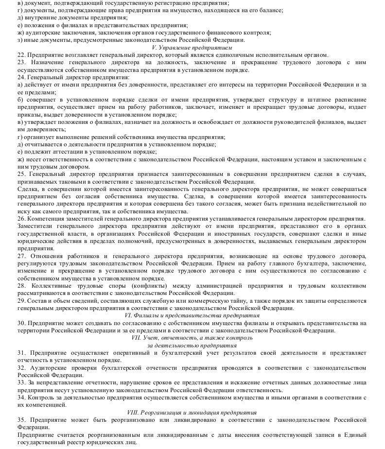 Образец устава федерального казенного предприятия_003