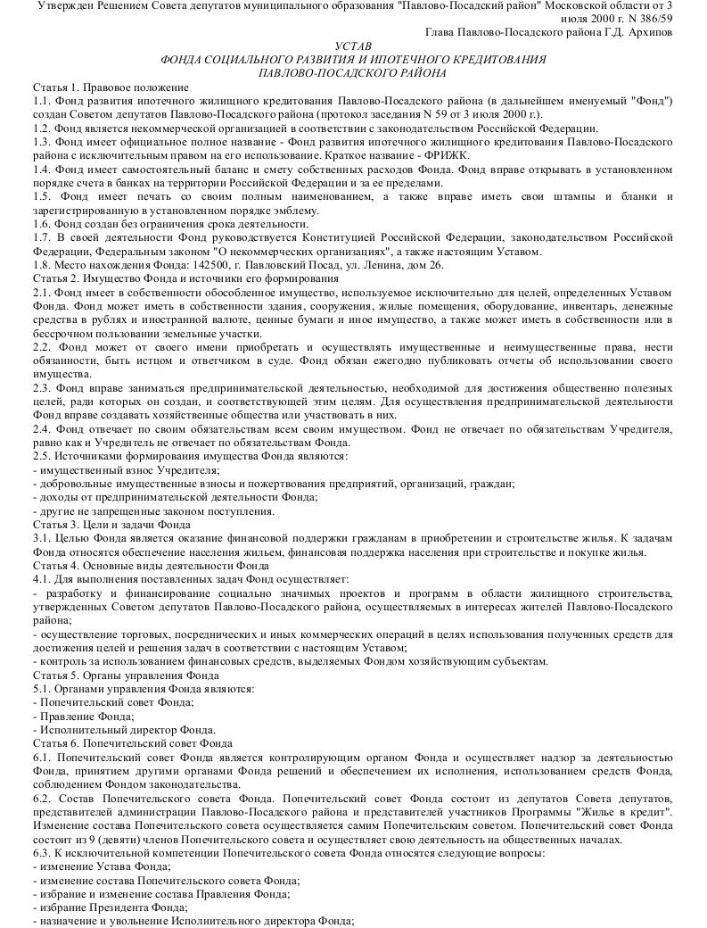 Образец устава фонда социального развития и ипотечного кредитования_001