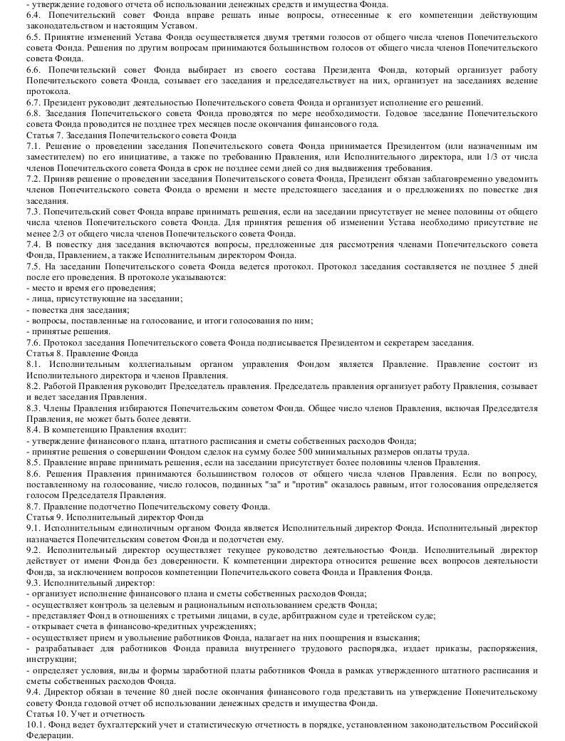 Образец устава фонда социального развития и ипотечного кредитования_002