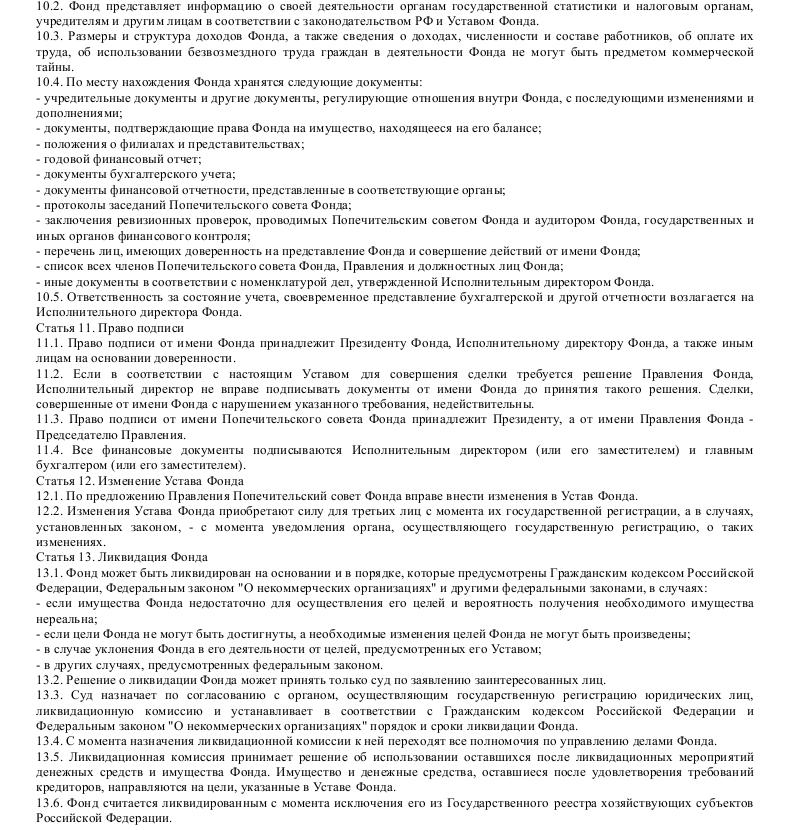 Образец устава фонда социального развития и ипотечного кредитования_003