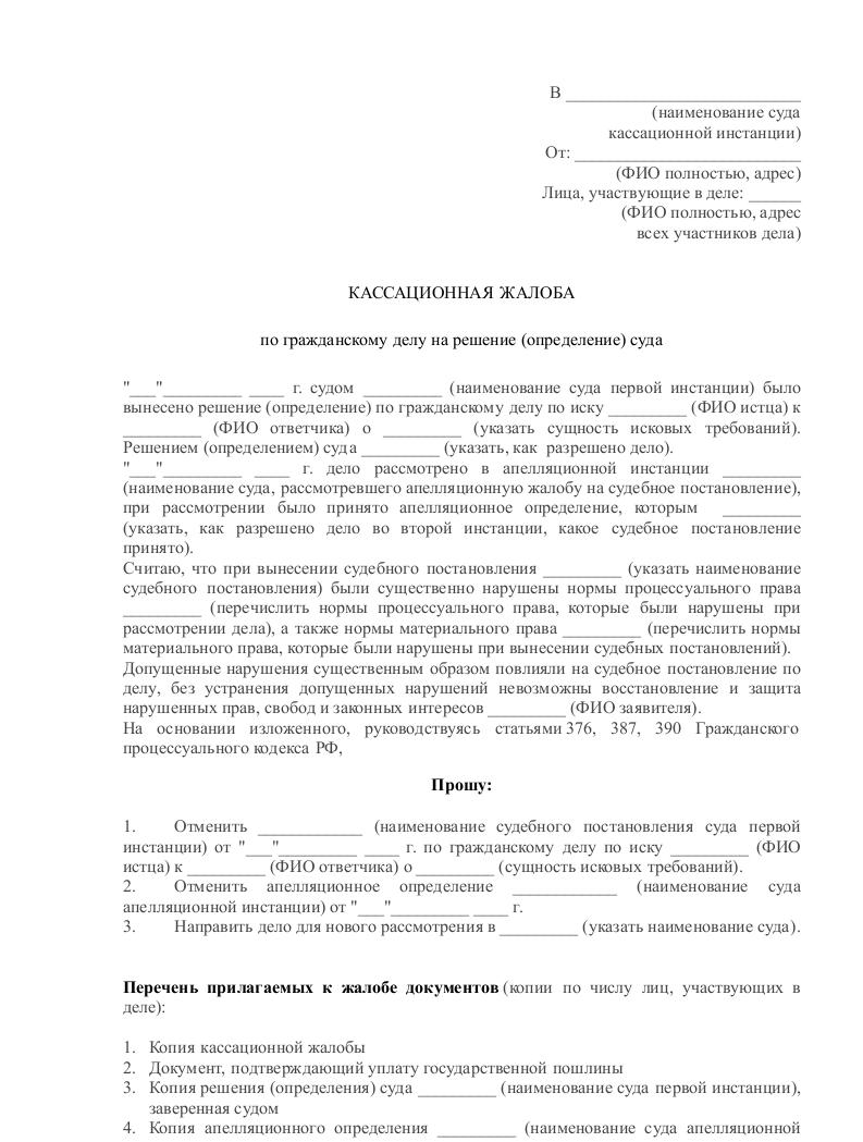 Образец Жалобы по Административному Делу